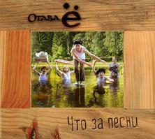 OTAVA YO – Что за песни (What Songs)